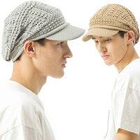可愛い網目が自慢!コットン100%を使用したsummerニットキャスケット【商品名:つば付きあみあみニットキャスケット】帽子レディース大きいサイズ帽子メンズ大きいサイズUV対策日よけ自転車つば広折りたたみ