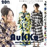 【商品名:nukku〜ヌック〜着る毛布】毛布 防寒 ルームウェア