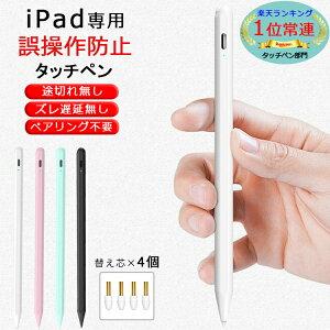 【超高感度 パームリジェクション機能】タッチペン iPad ペンシル 極細 タブレット スタイラスペン Type-C充電 iPad 第9世代 7 6 第8世代 iPad mini6 Air4 mini5 10.9 10.2 8.3 iPad Pro 12.9 11インチ デジタルペン 軽量 磁気吸着 自動電源OFF 途切れ/遅延/ズレ/誤動作防止