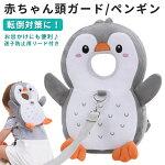 赤ちゃん頭ガードペンギンタイプ