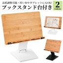 ブックスタンド 本立て 書見台 [台付き] 竹製 木製 卓上 文具 画板 譜面台 楽譜スタンド クリ