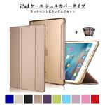 iPad10.29.7ケースシェルカバーハードケースiPadカバーiPad10.22019第7世代/iPad9.72017第5世代2018第6世代/AirAir2/iPadケースiPadカバーおしゃれお洒落可愛いかわいいビジネスモデル手帳型レザーケース衝撃iPad5iPad6iPad7