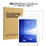 iPad10.29.7ガラスフィルム強化ガラス気泡ゼロエアフリー保護フィルムiPad10.22019第7世代/iPad9.72017第5世代2018第6世代/AirAir2タブレットフィルム衝撃iPad5iPad6iPad7クリア感度良好サラサラiPad10.2フィルムiPad10.2ガラスフィルム