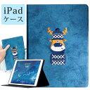 iPad 10.2 ケース トナカイ 第9世代 9世代 iPad9 2021 iPad第9世代カバー iPad第9世代ケース iPad9ケース iPad8 第8世代 iPad2020 第7世代 7世代 iPad7 7 2019 あいぱっど あいぱっどケース あいぱっどカバー iPad第7世代 iPad2019 10.2インチ 動物 キャラクター 9.7 iPad9.7