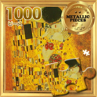 拼圖金色金屬克裡姆特的傑作益智拼圖塊古斯塔夫,古斯塔夫克裡姆特吻傑作益智大小 735X510mm 配件 (益智 / 益智液 (用道具) 和實際海報) (A-1001) (藝術分庭)