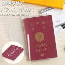 透明パスポートカバー 透明パスポートケース カードポケット付...