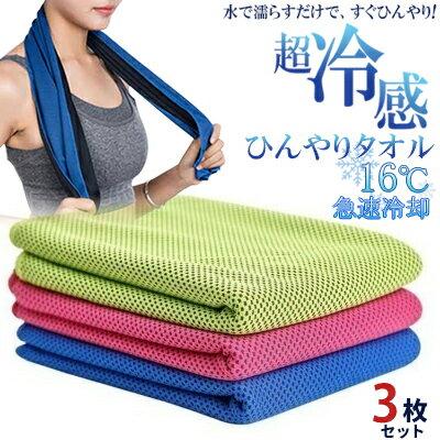 スポーツウェア・アクセサリー, スポーツタオル  3 towel