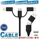 充電ケーブル USB オールインワン 高速充電 1m mic