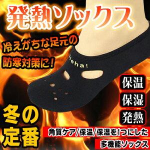 【角質ケア、保温、保湿に!】ぽかぽか快適【冷え取り靴下】冷えとり靴下 冷え取り 冷え取り靴...