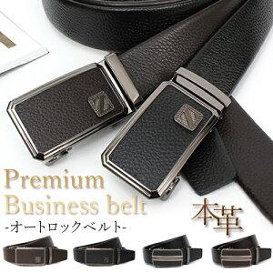 ベルト メンズ 本革 牛革 ビジネス ロング レザーベルト 黒 茶 メンズベルト 男性用 スーツ おしゃれ シンプル 革ベルト 高級 父の日 ビジネス 紳士用 ビジネスカジュアル