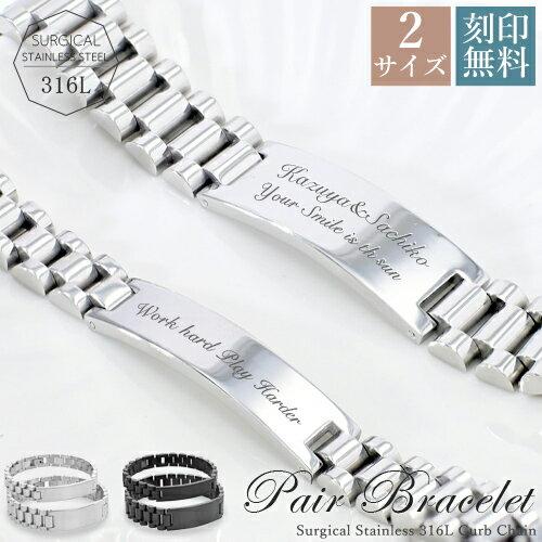 刻印ペアブレスレット 名入れ工房きざみ屋 腕時計ベルトサージカルステンレス名入れ刻印ブレスレット刻印 メンズレディースブレスレッ