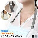 ワンタッチ マスクストラップ 5個セット マスク ネックストラップ 子供 大人 兼用 キッズ 首下げマスクストラップ マスク用ストラップ 韓国 洗える おしゃれ アレルギー対応