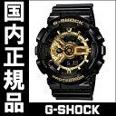 【送料無料】 国内正規品 カシオ G-SHOCK ブラック×ゴールドシリーズ メンズ腕時計 GA-110GB-1AJF 【新品】 父の日ギフト