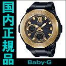 2016年6月新製品国内正規品【送料無料】カシオBaby-Gレディース腕時計BGA-2200G-1BJF【RCP】【02P01May16】