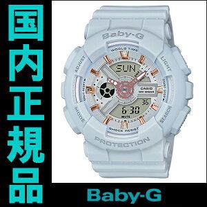 国内正規品【送料無料】カシオBaby-Gレディース腕時計BA-110GA-8AJF【RCP】【02P01May16】