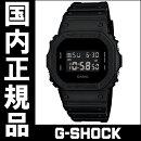 ≪送料無料≫国内正規品G-SHOCK[ジーショック]CASIO[カシオ]SolidColors[ソリッドカラーズ]腕時計ブラックDW-5600BB-1JF