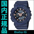 【送料無料】国内正規品 カシオ Baby-G レディース腕時計 DENIM'D COLOR(デニムドカラー) BA-110DE-2A1JF【RCP】【02P01May16】