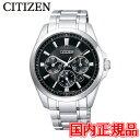 特価品 40%OFF 国内正規品 CITIZEN シチズン シチズンコレクション 自動巻き メンズ腕時計 NB2020-54E