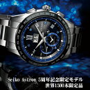 【送料無料】国内正規品SEIKOASTRONセイコーアストロン[5周年記念限定モデル世界限定1500本]2017限定モデルメンズ腕時計SBXB145