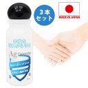 【即納】3個セット アルコールハンドジェル 25ml 日本製 持ち運び 携帯用 除菌 消毒 アルコールジェル ウイルス 予防 手洗い 対策 速乾性 ウイルス対策 メール便対象