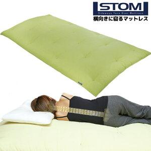 【送料無料】「STOM横向きに寝る専用和風マットレスストーム」腰が痛くて腰痛で横向きに眠れない背骨が曲がり仰向けで寝られない方のための横向き用に寝やすいマットレス。ふわふわの京風和布団で仕上げ年配の方にも大人気