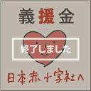 楽天ポイント可! 当店も1件につき10円加算いたします。みんなで力を合わせよう!【日本赤十字...