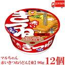送料無料 マルちゃん 赤いきつねうどん (東) 96g ×12個【1箱】【東洋水産 カップ麺 ウドン】