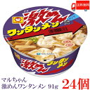 送料無料 マルちゃん 激めん ワンタンメン 91g ×24個【2箱】【東洋水産 カップ麺 激麺】