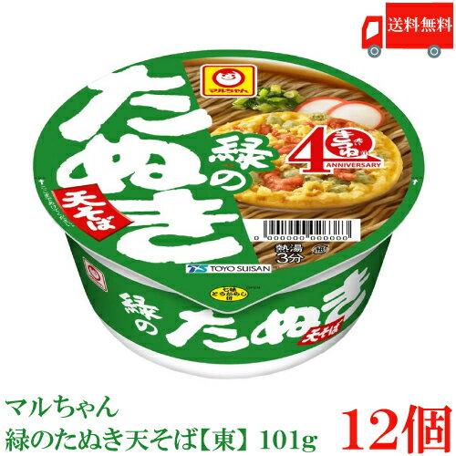 送料無料 マルちゃん 緑のたぬき 天そば (東) 101g ×12個【1箱】【東洋水産 カップ麺 天ぷらそば 蕎麦】画像