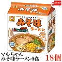 送料無料 東洋水産 マルちゃん みそ味ラーメン 5食パック×18セット 【3箱】(販売地域限定品)