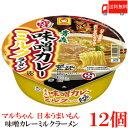 送料無料 マルちゃん 日本うまいもん 青森味噌カレーミルクラーメン 130g×1