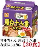 マルちゃん 屋台十八番 なま味 しょうゆ ×1箱 (30食) 東洋水産 醤油