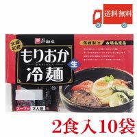 戸田久盛岡冷麺2食入10袋(全国送料無料)(もりおか冷麺)