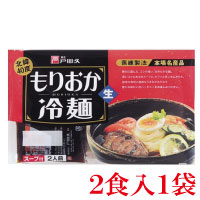戸田久 盛岡冷麺 2食入 1袋(もりおか冷麺)