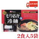戸田久 盛岡冷麺 2食入 5袋 (全国送料無料)(もりおか冷...