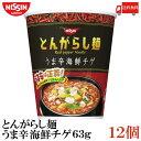 送料無料 日清 とんがらし麺 うま辛 海鮮チゲ 63g×1箱【12個】