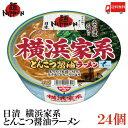 送料無料 日清 麺NIPPON 横浜家系 とんこつ醤油ラーメン 119g×2箱【