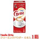 【訳あり】ネスレ ブライト (スティックタイプ)5.5g【6本入】×1個【Nestle Brite バリスタ クリーミングパウダー】