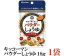 クイックファクトリーで買える「キッコーマン パウダーしょうゆ しょうゆ味 18g ×1袋」の画像です。価格は236円になります。