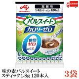 送料無料 味の素 業務用 パルスイート カロリーゼロ 1.8g×120本 ×3袋(糖類ゼロ カロリーオフ)