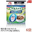 送料無料 味の素 業務用 パルスイート カロリーゼロ 1.8g×120本 ×6袋(糖類ゼロ カロリーオフ) 1