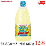 送料無料 味の素 J-オイルミルズ さらさらキャノーラ油 1350g ×12本【AJINOMOTO キャノーラ油】