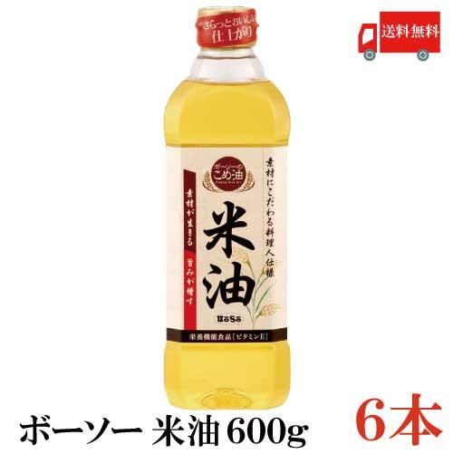 送料無料 ボーソー油脂 米油 600g ×6本(こめ油 抗酸化)