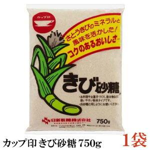 日新製糖 カップ印 きび砂糖 750g×1袋