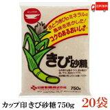 送料無料 日新製糖 カップ印 きび砂糖 750g×20袋
