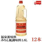 送料無料 福泉 みりん風新味料 業務用A 1.8L ×12本