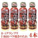 十和田バラ焼きのたれ 360g ×4本 十和田バラ焼きゼミナ...
