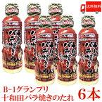 送料無料 十和田バラ焼きのたれ 360g ×6本 十和田バラ焼きゼミナール ベルサイユの薔華ったれ