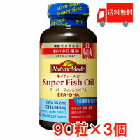 送料無料 大塚製薬 ネイチャーメイド スーパーフィッシュオイル(EPA/DHA) 90粒 ×3個