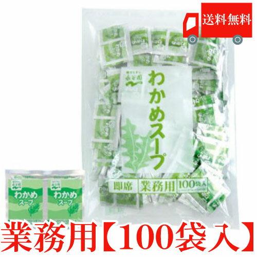 永谷園 業務用 わかめスープ 2.3g×100袋入